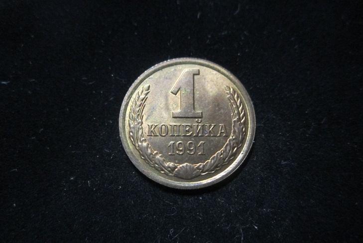 1 копейка 1991 белый металл