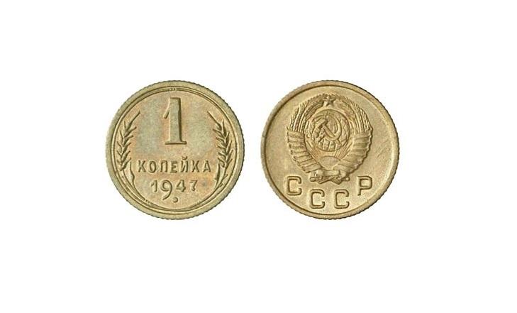 1 копейка 1947