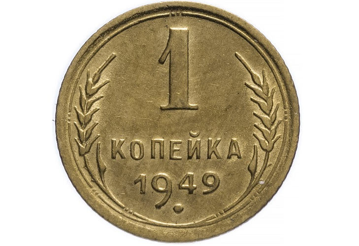 Вариант 1 копейки 1949