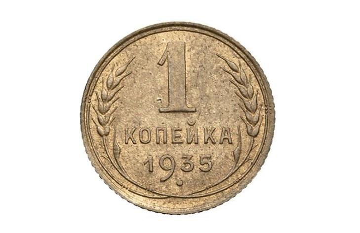 1 копейка 1935 старый реверс