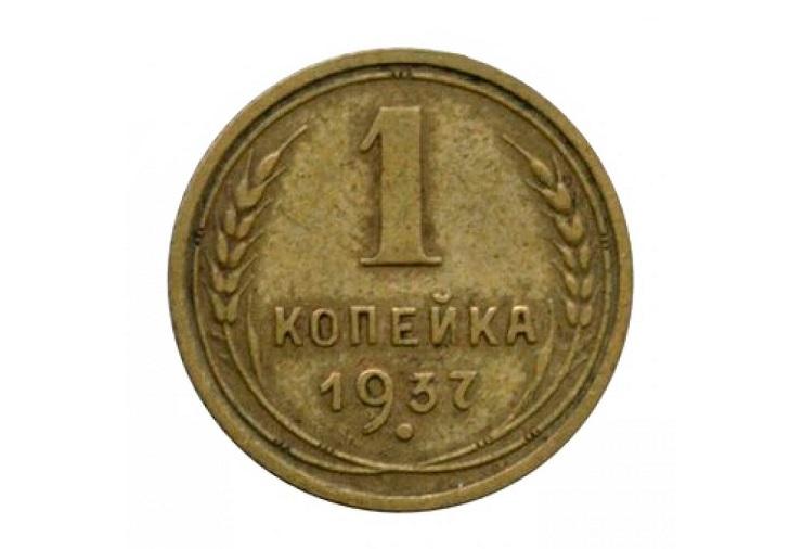 Реверс 1 копейка 1937