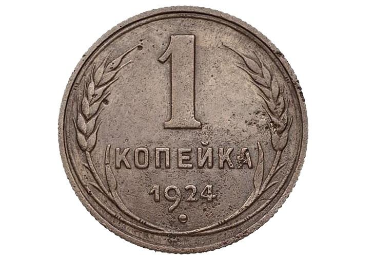 Редкая 1 копейка 1924