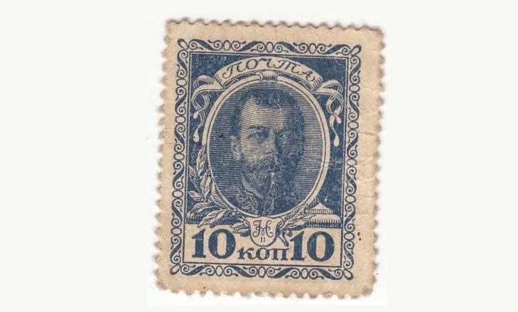 Марки Николая II