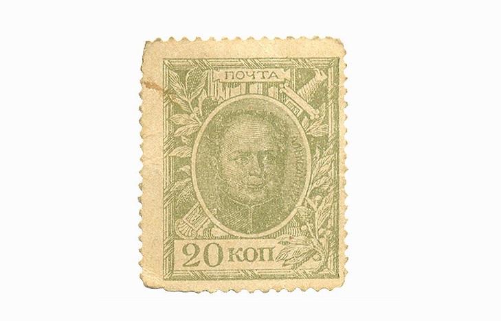 Марка 20 копеек Николая II