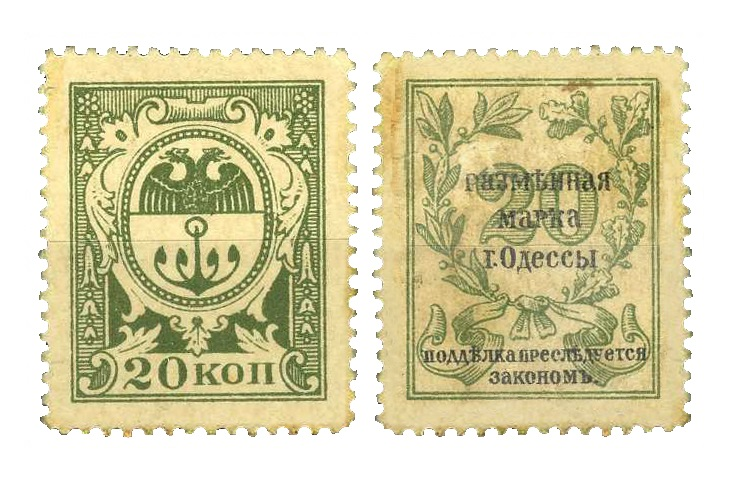 Одесский рубль