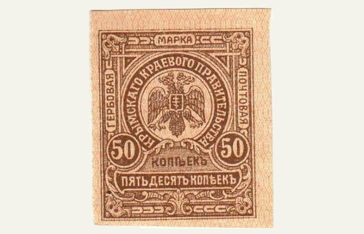 Крымские разменные деньги