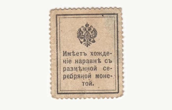 Марка 10 копеек Николая II