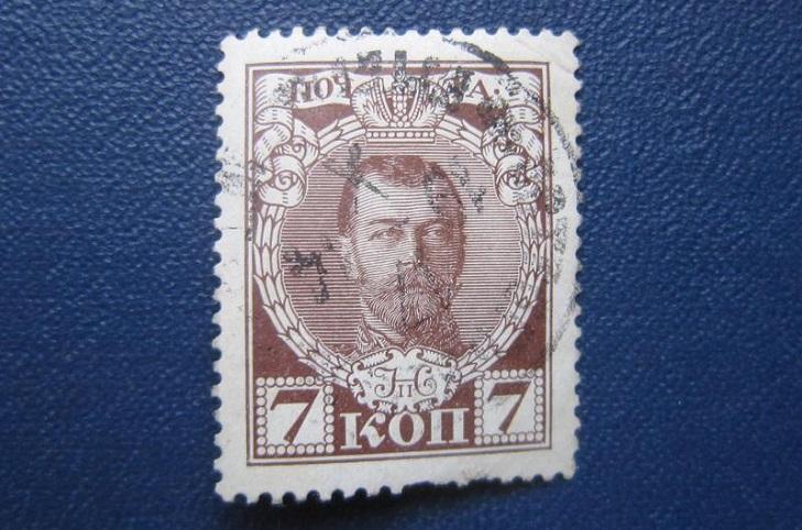 7 копеек Николая II