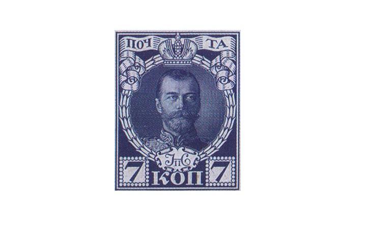 Синие 7 копеек Николая II