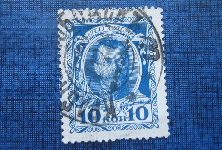 Штемпель на марке Николая II