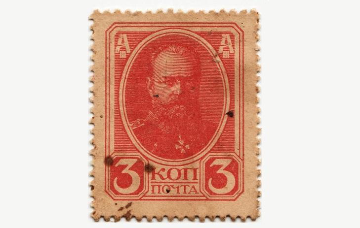 Марка 3 копейки Николая II
