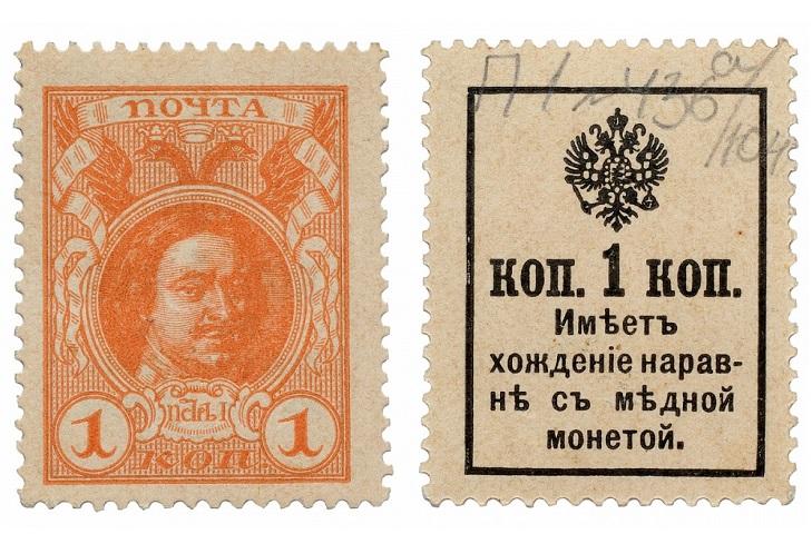 Марка 1 копейка Николая II