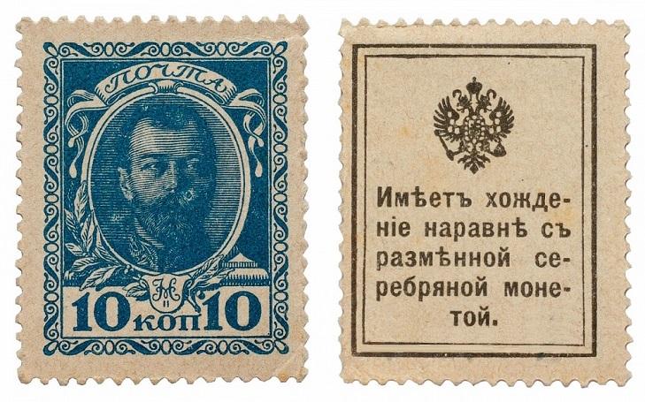 Николаевские 10 копеек