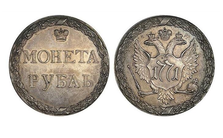Пугачевский рубль
