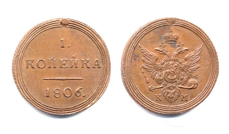 1 копейка 1806
