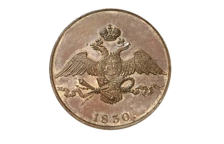 Монета 1830