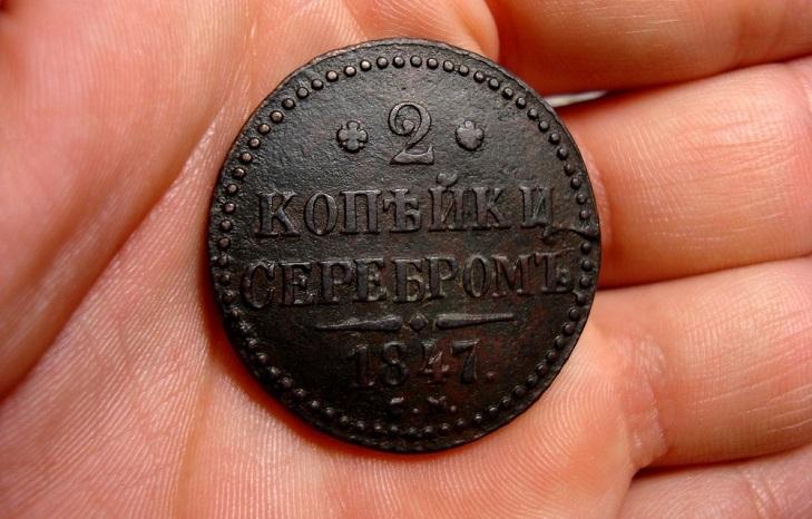 Новодел монеты 1847
