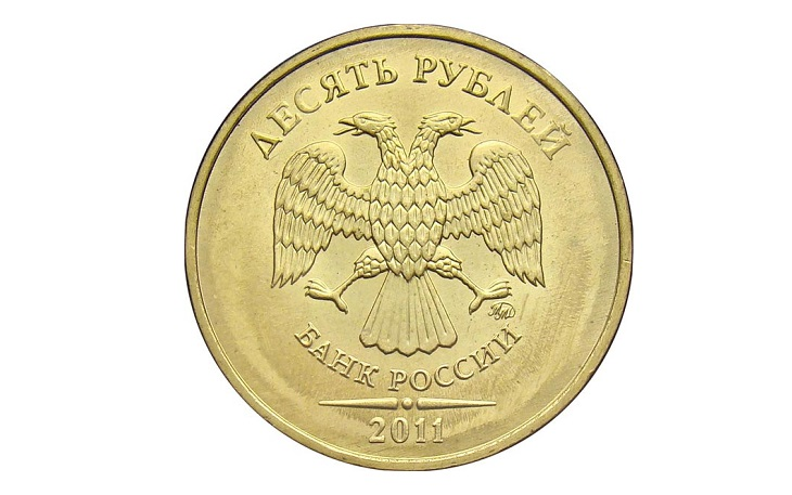 Монета 10 рублей 2011