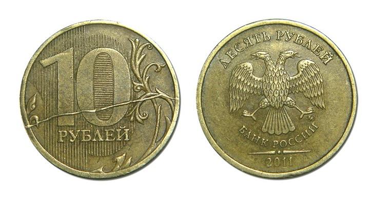 Раскол штемпеля 10 рублей 2011