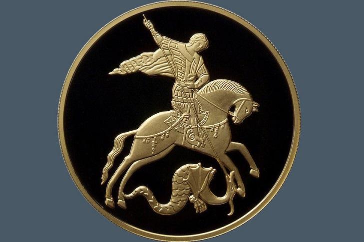 Монета 50 рублей Георгий Победоносец