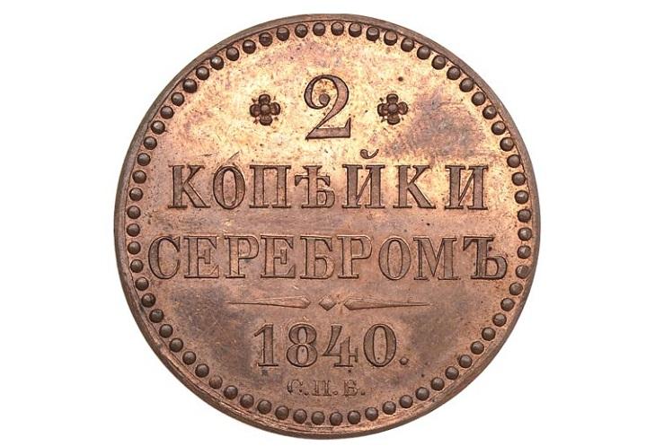 Монета 2 копейки серебром Николая I