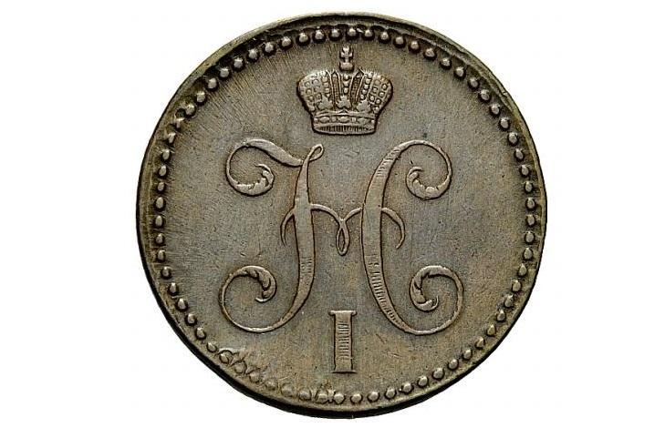 2 копейки серебром Николая I