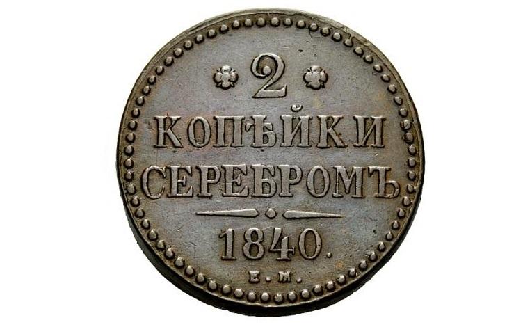 Медная монета 2 копейки серебром Николая I