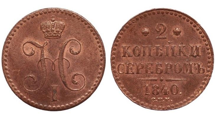 Стоимость монеты 2 копейки серебром Николая I