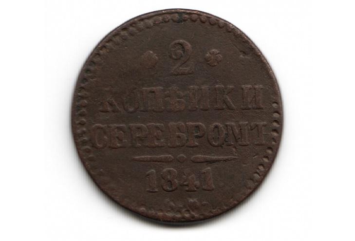 Редкие монеты 2 копейки серебром