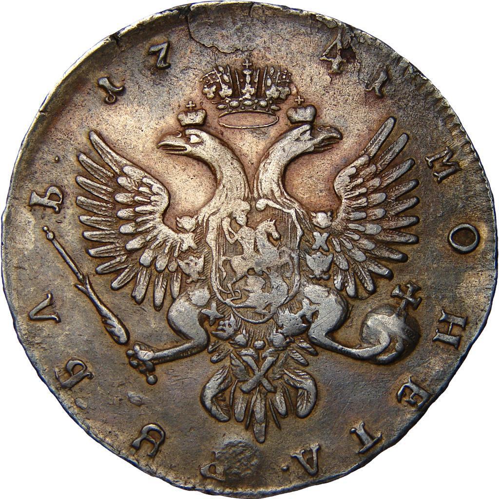 Цены на монеты царской России, каталог на 2017 год