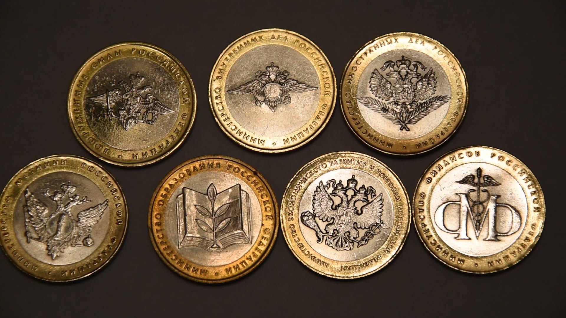 Биметаллические монеты 10 рублей, каталог и цены