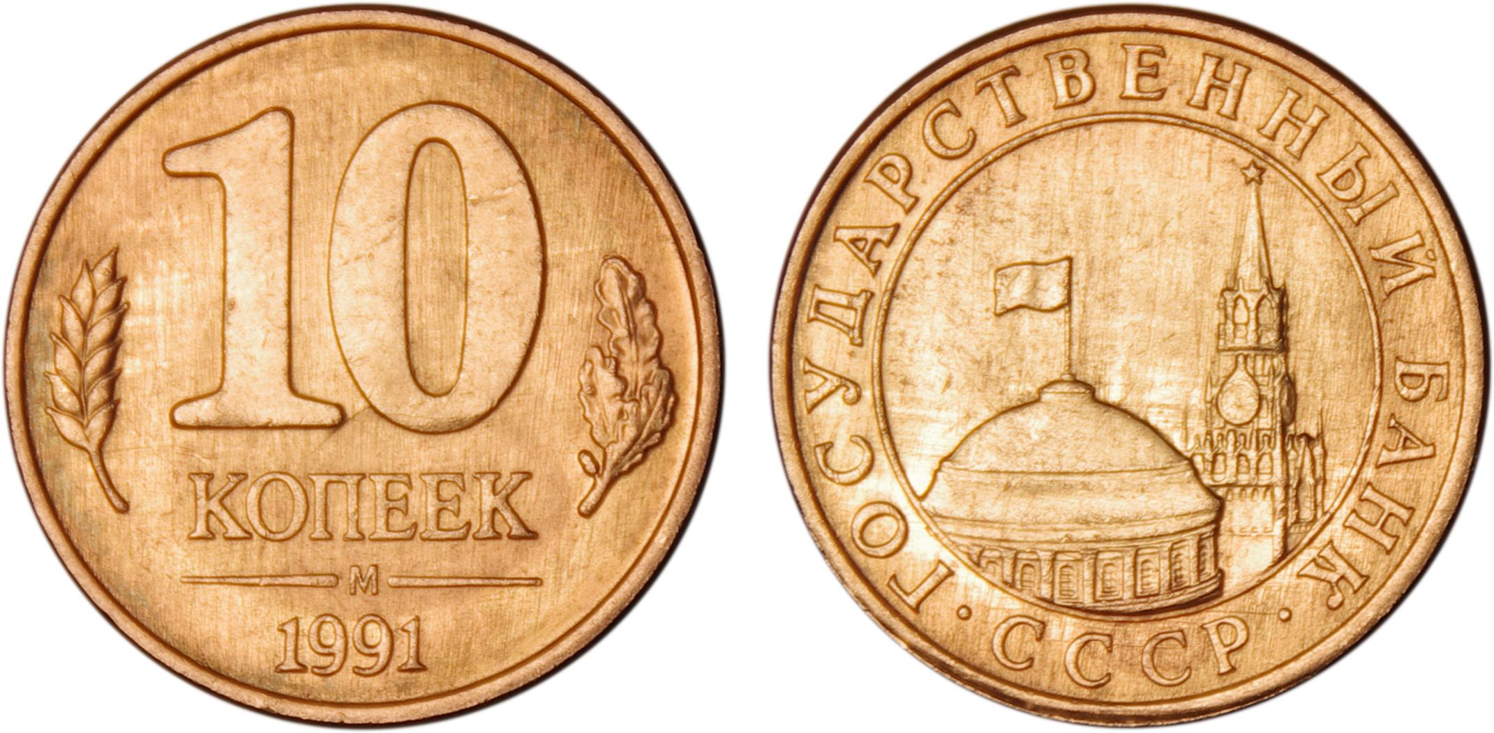 Монеты ссср 1961 стоимость каталог цены французские евро монеты