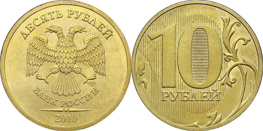 10 рублевые монеты современной россии журнал наполеоновские войны купить пропущенные выпуски