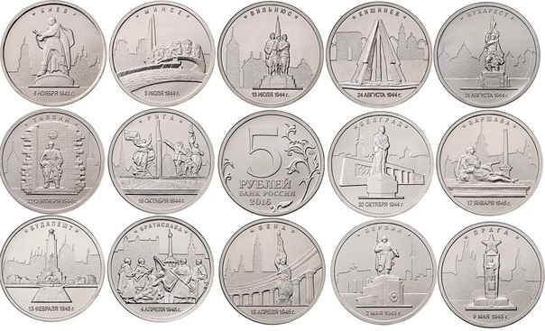 Монета 5 рублей 2016 года, стоимость