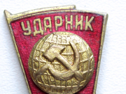 Цены значков: Ударник коммунистического труда