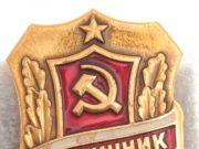Значок Дружинника СССР. Цена и стоимость