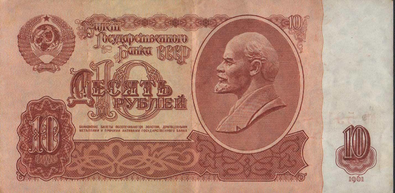 Бумажные рубли ссср стоимость сайты по нумизматике