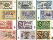 Купюры, бумажные деньги СССР, стоимость, каталог, цены на 2016 год