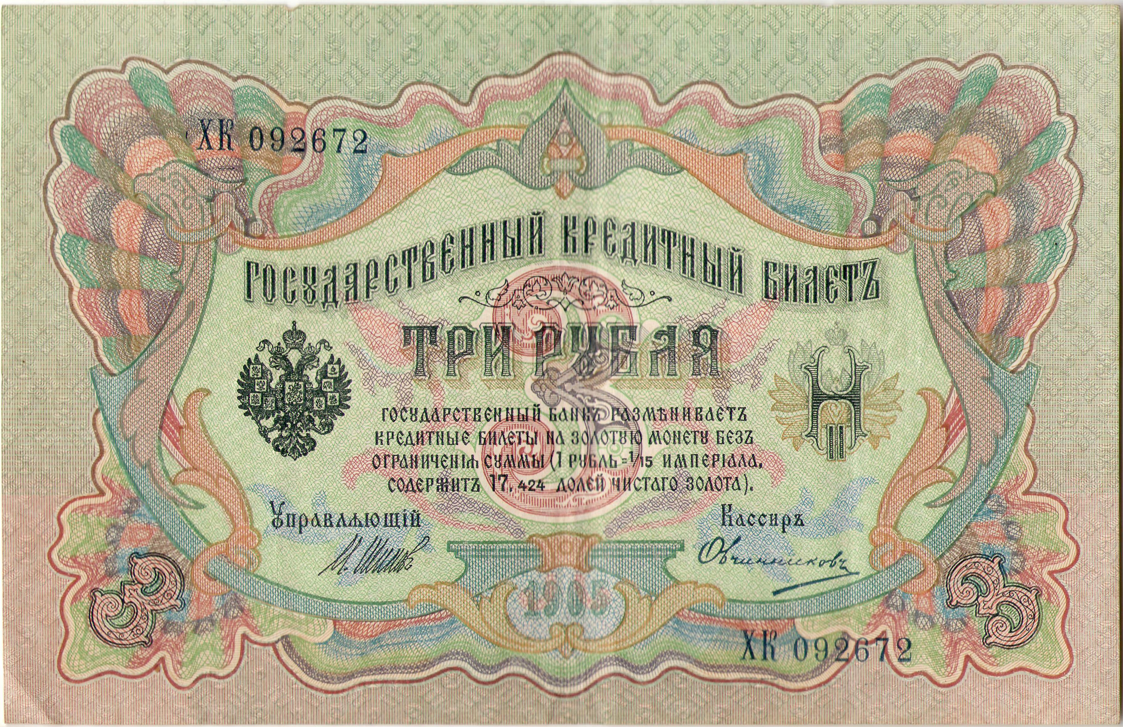 Скупка царских денег бумажных монета 15 копеек 1922 года цена
