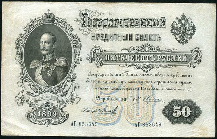 Бонистика сале ру старинная золотая монета название