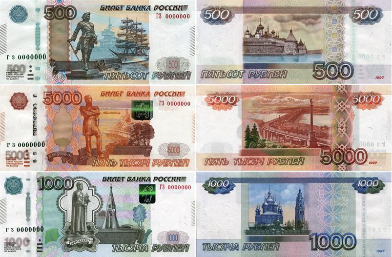 Каталог бумажных денег россии с ценами уртуй краснокаменск