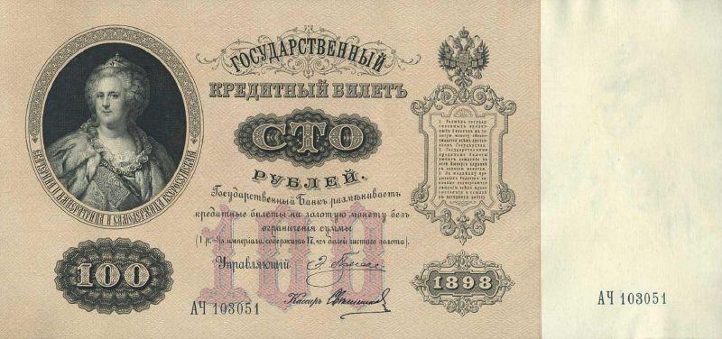 Интернет магазины банкнот монеты 19 века цена
