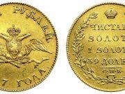 5 рублей 1817 года фото