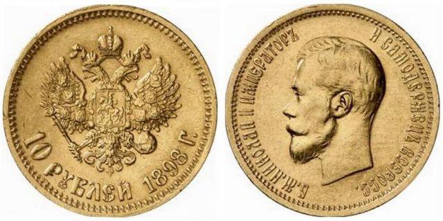 Золотая монета, Николай 2, 10 рублей 1899 года, цена