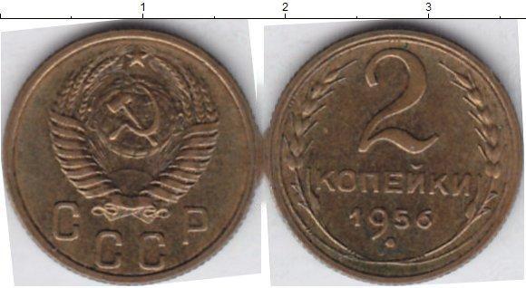 2 копейки 1956 года фото