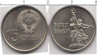 15 копеек 1967 года фото