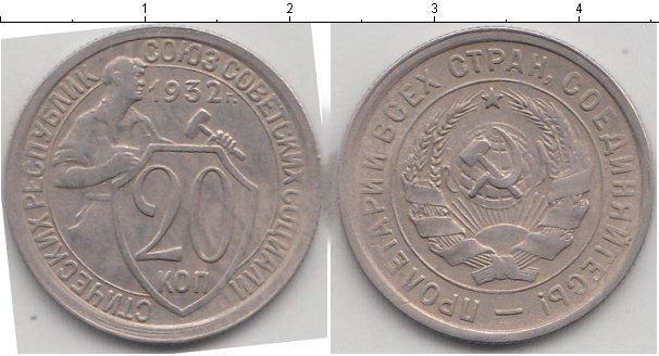 Сколько стоит 20 копеек 1933 года монеты авито рязань
