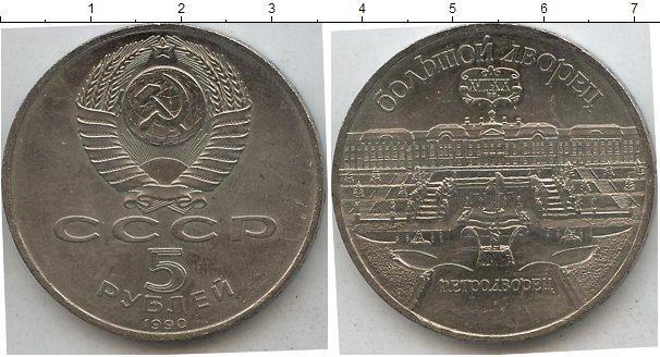 5 рублей 1990 года фото