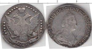 20 копеек 1789 года фото