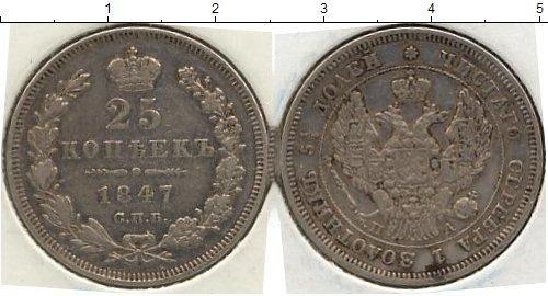 25 копеек 1846 года фото
